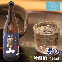 原料米は宮城県産蔵の華を使用。穏やかな吟醸香としっかりとした味わいのある吟醸酒です。甘味はほとんど感...