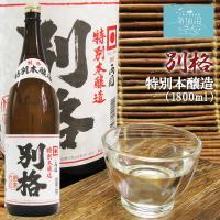 酒造用米を60%まで磨き、南部杜氏伝統の技でじっくり仕込んだ自慢の逸品。 冷やから燗まで美味しく味わ...