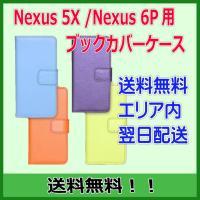 「Google NEXUS5X / NEXUS6P  ブックカバーケース」ケースカバー 手帳型 【メ...