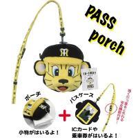 阪神タイガースのマスコットキャラクター、トラッキーのパスポーチ♪ パスケースの付いたポーチです。トラ...