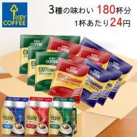 福袋 ドリップコーヒー 送料無料 3種 216杯分 大容量 おまけ付き コーヒー 珈琲 セット お徳用 詰合せ オススメ キーコーヒー keycoffee