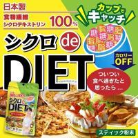 【商品名】 シクロ de DIET  【名称】 食品添加物 シクロデキストリン  【内容量】 1包内...