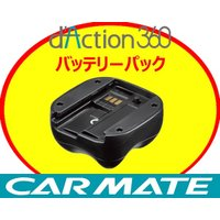 メーカー取寄せ品となります。■商品:カーメイト ドライブレコーダー バッテリーパック    ■品番:...