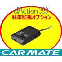 メーカー取寄せ品となります。■商品:カーメイト ドライブレコーダー 駐車監視オプション    ■品番...