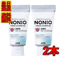 NONIO 舌専用 クリーニング ジェル 45g × 2