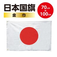 <高品質の日本製国旗> 日本国旗・日の丸・日章旗 日本応援にはかかせない! (スポーツ応援・日本代表応援)サイズ 70x100cm