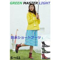 グリーンマスターライト 長靴アトム2622 グリーン エンジ グレーS、M、L、LL ショートブーツ 短靴