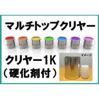 ●塗装用のクリヤー1kの販売です。 ●硬化剤付きですので、そのまま塗装可能です。 ●増量をお求めの方...