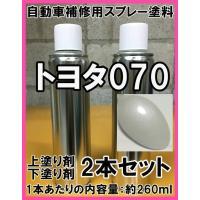 カラーナンバー:トヨタ070 スプレー塗料   内容量:約260ml × 2本  ※このカラーナンバ...