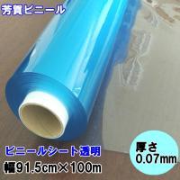 汎用透明ビニールシート(PVC)です。【メーカー直送品】<br> 用途:養生、ホコリ除け...