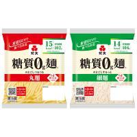 ダイエット食品 糖質オフ 糖質ゼロ麺 送料無料 (丸麺・細麺セット) 糖質0g麺 紀文食品