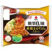 ダイエット食品 糖質オフ 糖質ゼロ麺 糖質0g麺 麻辣まぜそば風たれ付き (1ケース)6パック 紀文食品