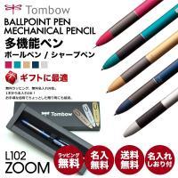 革新的な筆記具を発表してきたZOOMシリーズ。  スタイリッシュなデザインはそのままにシンプルな機能...