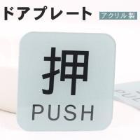 アクリル製 ドアプレート サイン シール式 押 PUSH/引 PULL 押す引くプレート おしゃれ 押す 表示板 引く