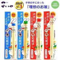箸 子供 幼児 子供用すべらない竹箸六角知能ばし 箸匠せいわ 日本製箸ポポとミミ 13~17センチ 4色 あすつく
