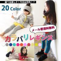 選べる20色カラー! レギンス 韓国 子供服   取り扱いサイズ 90cm 100cm 110cm ...