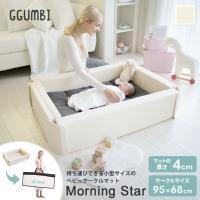 ベビーベッド 折りたたみ 新生児用 ベビーサークル コンパクト Morning Star Ggumb...