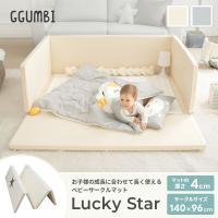 ベビーサークル バンパーベッド プレイマット ベビー Ggumbi Lucky Star<br...