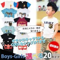 送料無料 韓国子供服 選べる20種 バラエティー系 半袖 Tシャツ  取り扱いサイズ 100cm 1...