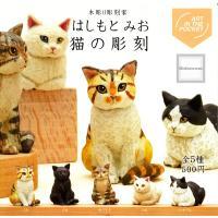 木彫り彫刻家 はしもとみお 猫の彫刻 全5種セット (ガチャ ガシャ コンプリート)
