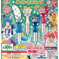 スター☆トゥインクルプリキュア スターカラーペンコレクション4 全4種セット (ガチャ ガシャ コンプリート)