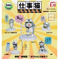 仕事猫ミニフィギュアコレクション 全5種セット (ガチャ ガシャ コンプリート)