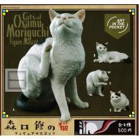ART IN THE POCKET 森口修の猫 フィギュアマスコット 全4種セット (ガチャ ガシャ コンプリート)
