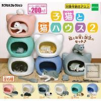 子猫と猫ハウス2 全6種セット (ガチャ ガシャ コンプリート)
