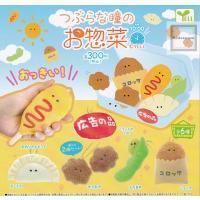 つぶらな瞳のお惣菜 AM10:00 全6種セット (ガチャ ガシャ コンプリート)
