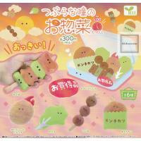 つぶらな瞳のお惣菜 PM5:00 全6種セット (ガチャ ガシャ コンプリート)