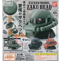 機動戦士ガンダム EXCEED MODEL ZAKU HEAD エクシードモデル ザクヘッド 全3種セット(ガチャ ガシャ コンプリート)