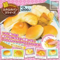 超やわらか!ふかふかパンスクイーズ ◆内容: <1>まるパン <2>バターロール <3>メロンパン ...