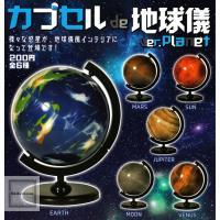 地球儀カプセルマスコット ver.Planet ◆内容: <1>EARTH <2>MARS <3>S...