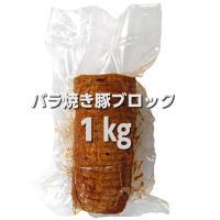 とろとろ旨い自家製手作りバラ叉焼ブロック1kg