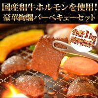 牛肉 バーベキュー BBQ 焼肉 送料無料 黒毛和牛 濃厚カルビ 400g 国産ホルモン 600g 合計1kg
