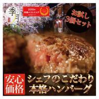 ハンバーグ 牛肉 お試し3個セット シェフのこだわり 黄金比ビーフハンバーグ
