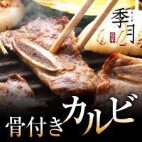 バーベキューでも焼肉屋さん気分!大人気骨付きカルビ♪ 骨のまわりがまた美味しいカルビ肉です。BBQの...