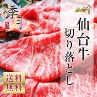 当店で大人気の仙台牛! そのクラシタロースを形成する際に出た切り落とし肉を大特価でご提供♪ 切り落と...