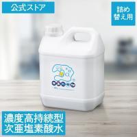 キエルキン2L 次亜塩素酸水溶液 除菌 消臭 レビューを書いて送料無料|kierukin-shizuoka