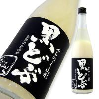 酒田醗酵 みちのく山形のどぶろく 黒どぶ 酸味少なめタイプ 720ml