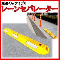 ☆ 簡単、スピーディーに☆   自転車レーンを設置できます!! ☆ 低コスト!安心安全なリサイクルゴ...