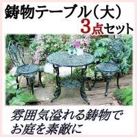 == テーブル1台 / チェア2脚 の3点セットです ==【アルミ鋳物テーブル(大)13046×1台...
