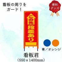商 品 : 看板君 (看板用緩衝材)  サイズ : 550×1400mm   色   : 青/オレン...