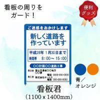 商 品 : 看板君 (看板用緩衝材)  サイズ : 1100×1400mm   色   : 青/オレ...