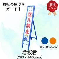 商 品 : 看板君 (看板用緩衝材)  サイズ : 280×1400mm   色   : 青/オレン...