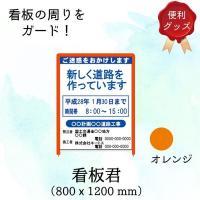 商 品 : 看板君 (看板用緩衝材)  サイズ : 800×1200mm   色   : オレンジ ...