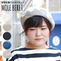ざっくり編まれた涼しげなベレー帽。 形状記憶されているので、柔らかいのにハリがあるキレイな丸みと心地...