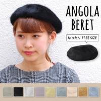 ベレー帽 レディース アンゴラ混ファーベレー帽 かわいい 背面ゴム仕様 メール便送料無料