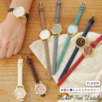 シンプルなデザインの腕時計のNEWデザインが登場♪ 金属アレルギーの方にオススメのニッケルフリー* ...