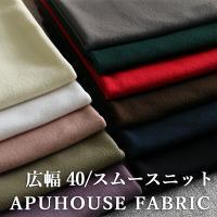 綿100%の上質な40/コーマ糸を使用した柔らかなスムースニットです。 オリジナルカラー生地になりま...